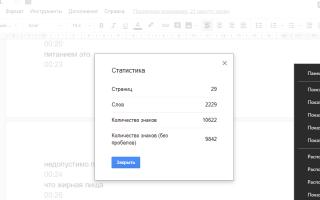 Как просмотреть количество символов в Google документов
