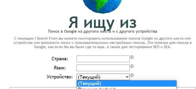 Как искать в Google сменив свой регион нахождения