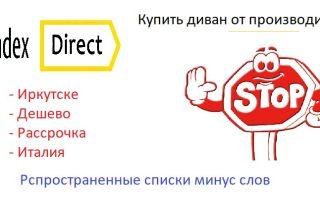 Единый набор минус слов для Яндекс Директ и Google Adwords