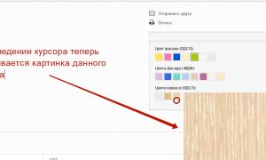 Добавляем JavaScript, чтоб при наведении на картинку цвета текстуры — картинка увеличилась.