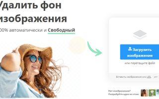 Нейросети: сервис как в два клика убрать фон на фото