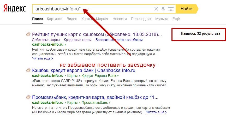 Как проверить сколько страниц в индексе у чужого сайта