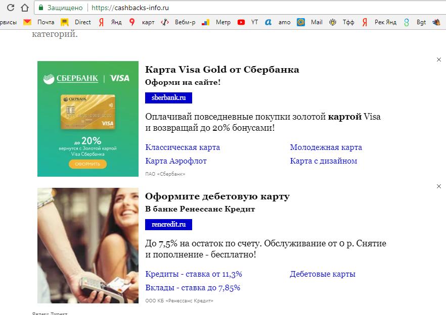 Рекламка от Яндекс