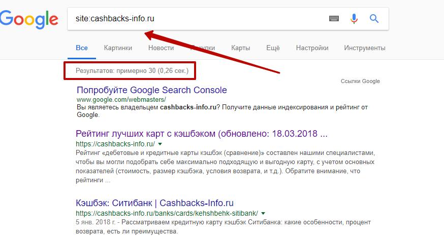 как проверить сколько страниц в индексе чужого сайта