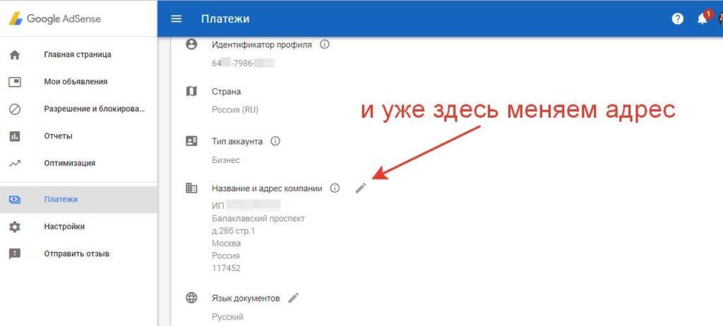 Как изменить платёжный адрес в Гугл Адсенс для получения PIN кода, подтверждающий аккаунт.
