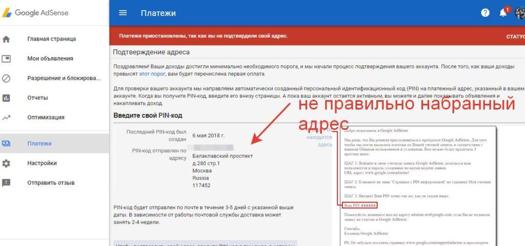 Как поменять адрес в Google Adsense для PIN кода