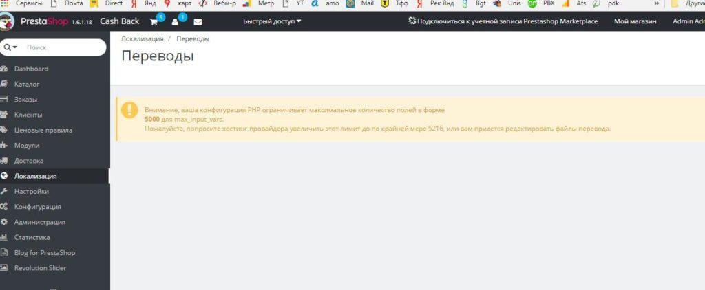 Внимание, ваша конфигурация PHP ограничивает максимальное количество полей