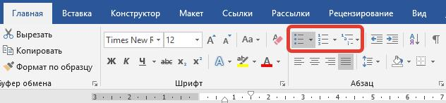 Маркированные списки в Word