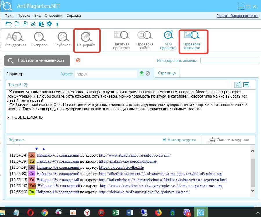 Рерайт проверка через Etxt Антиплагиат