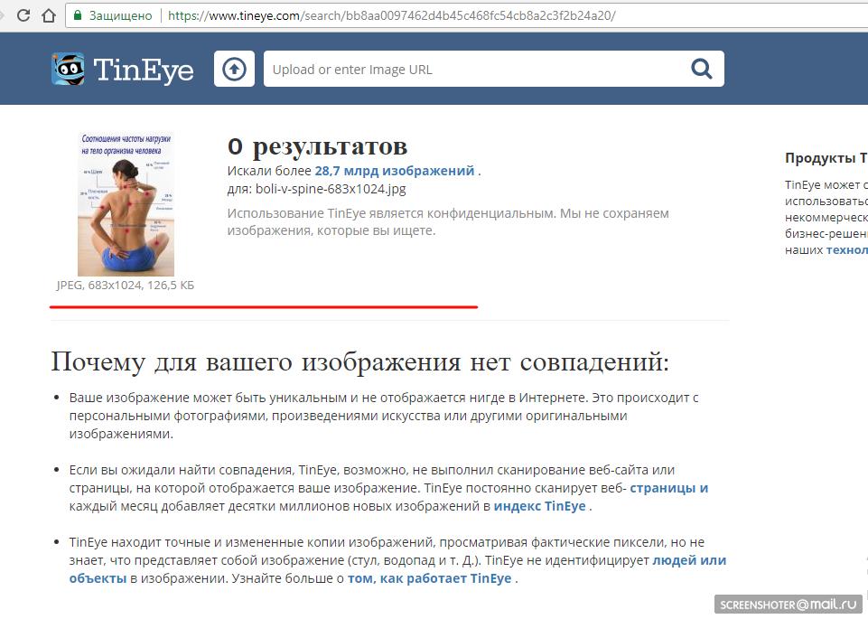 онлайн сервис TinEye.