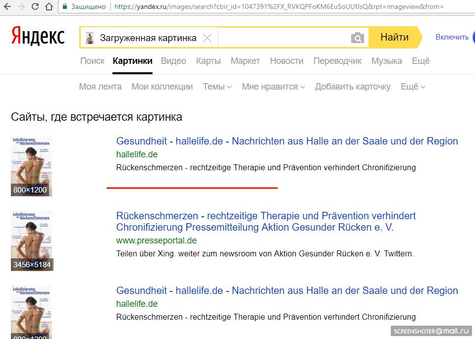 Яндекс уникальность картинки