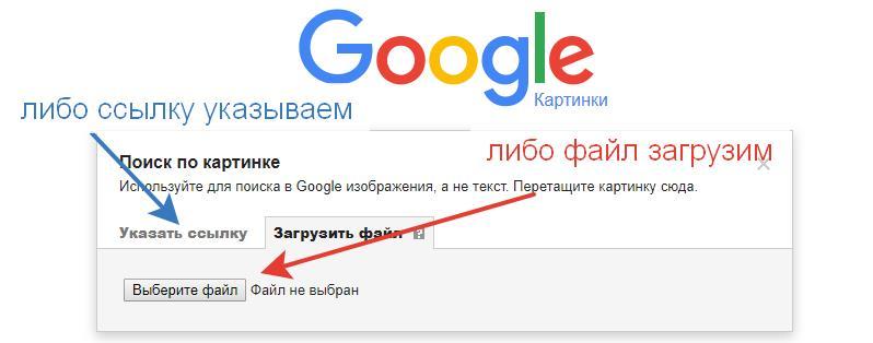 Загрузить файл Google картинки