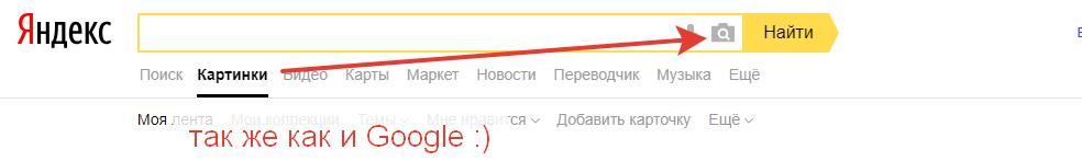 Яндекс проверка уникальности изображения