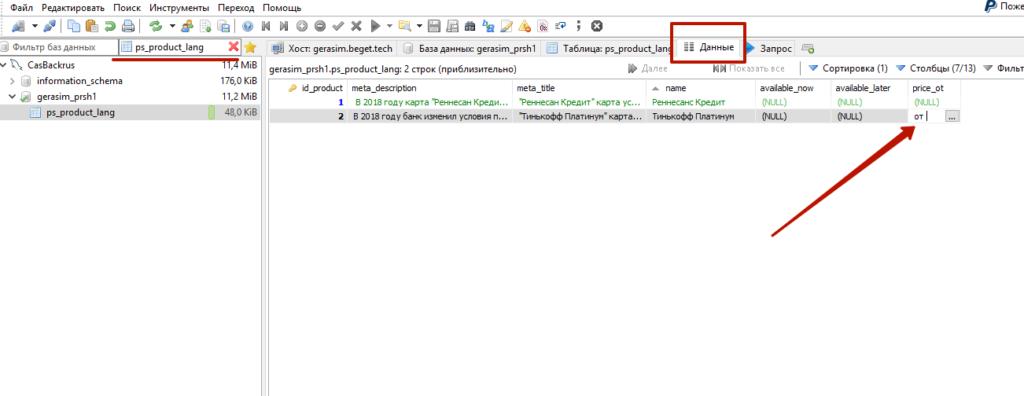 Добавили значение в базу данных HeidiSQL 9.5.0.5196