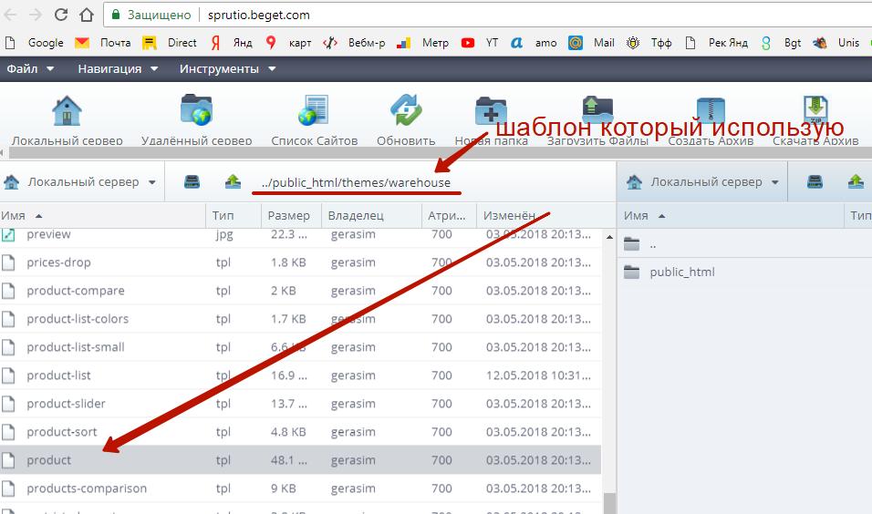 File Manager - Beget -панель управления файлами