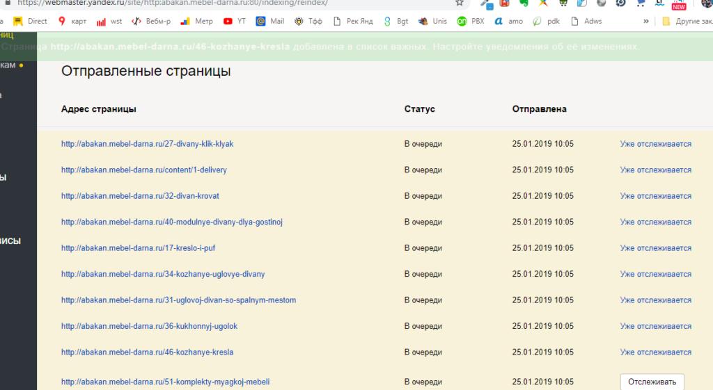 Пере обход страницы, просим отследить индексацию Яндекса