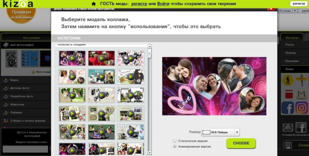 Kizoa - онлайн сервис создания коллажей