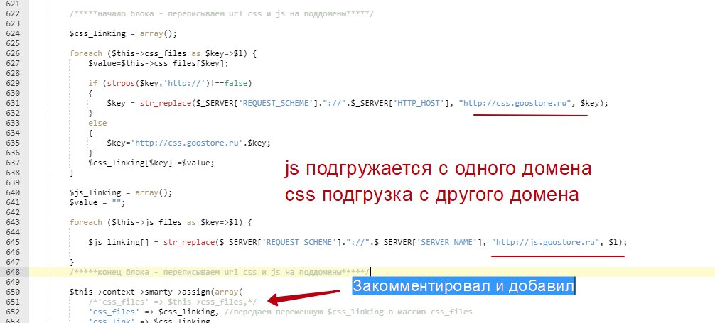 Первый блок загрузка css и js с другого домена