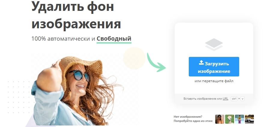 Удалить фон из изображения - сервис онлайн